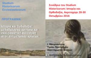 studium-historicorum2016