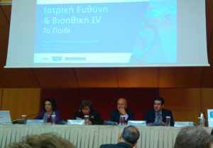 Φωτογραφία Συνεδρίου